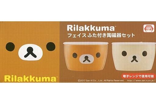 【中古】皿・茶碗(キャラクター) リラックマ&コリラックマ フェイスふた付き陶磁器セット 「リラックマ」
