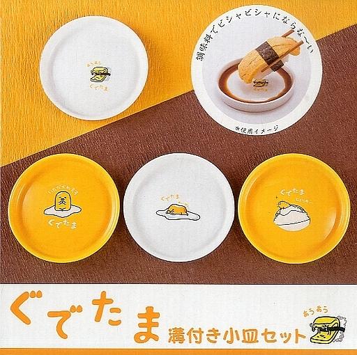 【中古】皿・茶碗(キャラクター) ぐでたま 溝付き小皿セット