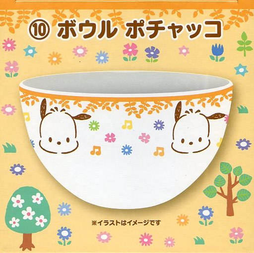 10.ポチャッコ ボウル 「サンリオ当りくじ オールキャラクター