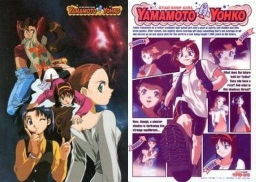 洋子&まどか&綾乃&紅葉 B5下敷き 「それゆけ!宇宙戦艦ヤマモト・ヨーコ」