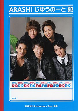 【中古】ノート・メモ帳(男性アイドル) 嵐 じゆうのーと(B5ノート) 「ARASHI Anniversary Tour 5×10」
