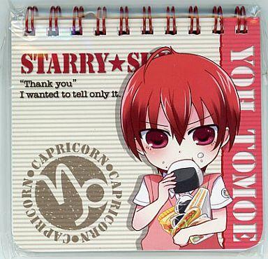 土萌羊 リングメモ 「Starry☆Sky」