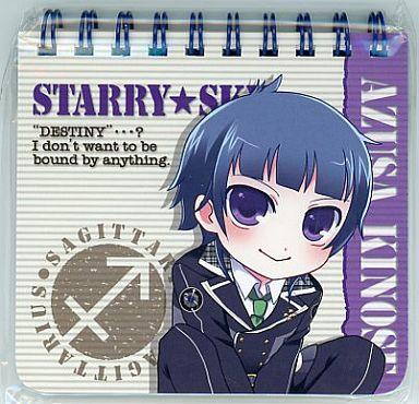 【中古】ノート・メモ帳 木ノ瀬梓 リングメモ 「Starry☆Sky」