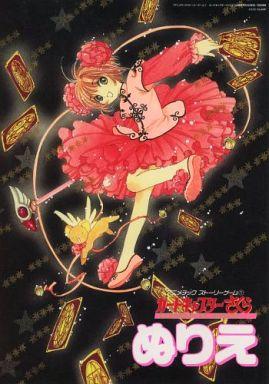 木之本桜 B5ぬりえ Psソフト アニメチックストーリーゲーム1 カード