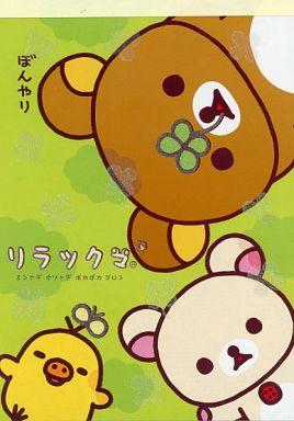 【中古】ノート・メモ帳 リラックマ&コリラックマ&キイロイトリ(ぼんやり) A6メモパッド 「リラックマ」 おそとでゴロンシリーズ