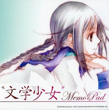 天野遠子 メモパッド 「文学少女」