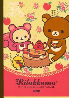 【中古】ノート・メモ帳 リラックマ&コリラックマ&キイロイトリ(森の中でのんびりリラックス) B5自由帳 「リラックマ」