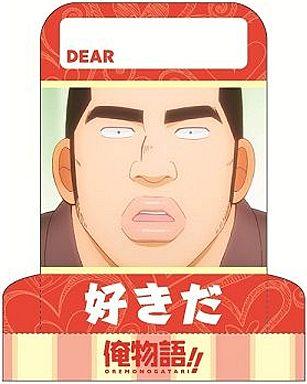剛田猛男(好きだ) スタンディングメモ 「俺物語!!」