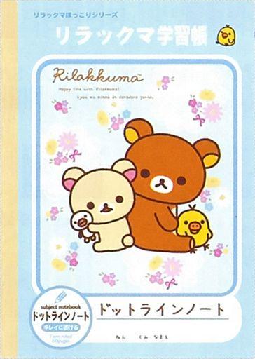 【新品】ノート・メモ帳 リラックマ&コリラックマ&キイロイトリ ドットラインノート 「リラックマ」