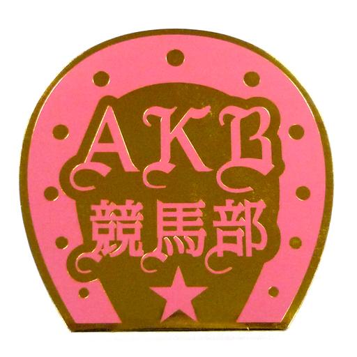 【中古】ノート・メモ帳(女性アイドル) AKB競馬部(AKB48) メモ帳