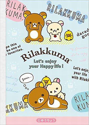 【中古】ノート・メモ帳 リラックマ&コリラックマ&キイロイトリ(ブルー) B5自由帳 「リラックマ」