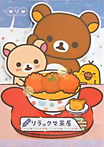 【中古】ノート・メモ帳 リラックマ茶屋テーマ(だんごカツ丼) ダイカットメモパッド 「リラックマ」