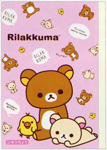 【中古】ノート・メモ帳 リラックマ&コリラックマ&キイロイトリ(ピンク) 自由帳 「リラックマ」