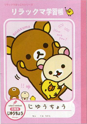 【中古】ノート・メモ帳 リラックマ&コリラックマ&キイロイトリ(ピンク) ハッピースクール B5自由帳 「リラックマ」