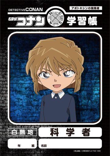 【中古】ノート・メモ帳 灰原哀 B5学習帳Vol.2 「名探偵コナン」
