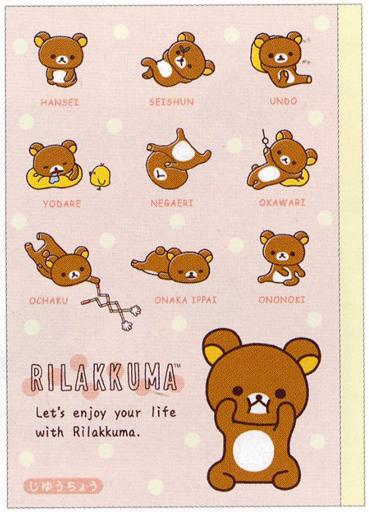 【新品】ノート・メモ帳 リラックマ(ピンク/仕草) B5自由帳 「リラックマ」