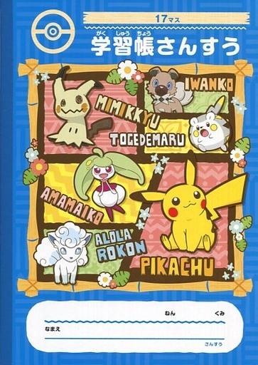 【中古】ノート・メモ帳 ピカチュウ&ミミッキュ 学習帳さんすう 「ポケットモンスター」 ポケモンセンター限定
