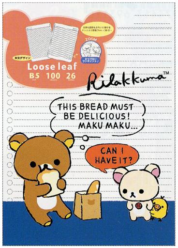 【新品】ノート・メモ帳 リラックマ&コリラックマ&キイロイトリ(パン) B5ルーズリーフ 「リラックマ」