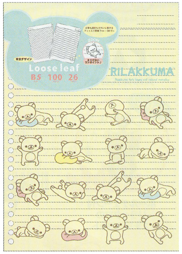 【中古】ノート・メモ帳 リラックマ(線画/イエロー) B5ルーズリーフ 「リラックマ」