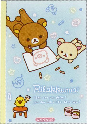 【中古】ノート・メモ帳 リラックマ&コリラックマ&キイロイトリ(ライトブルー) B5自由帳 「リラックマ」