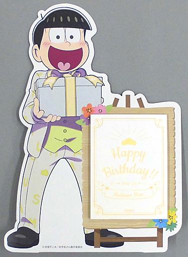 十四松 6つ子バースデー'20 スタンド付きメモ帳 「おそ松さん 松野家6つ子生誕祭」