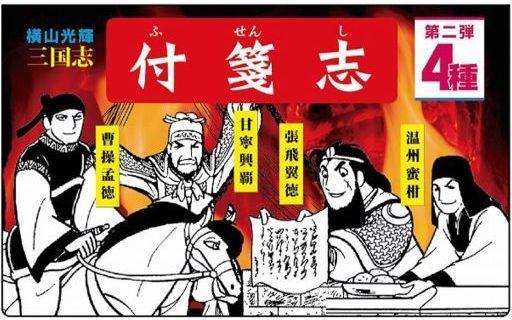 CRAZY BUMP 新品 ノート・メモ帳 集合 付箋志 vol.2 「横山光輝 三国志」