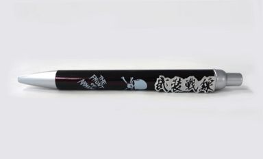 【中古】ペン 武装戦線 彫金ボールペン 「クローズ」 月刊少年チャンピオン 2011年10月特大号付録