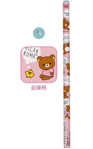 【新品】ペン リラックマ&キイロイトリ(本体ピンク/頂点ライトブルー) 鉛筆 4B 20本セット 「リラックマ」