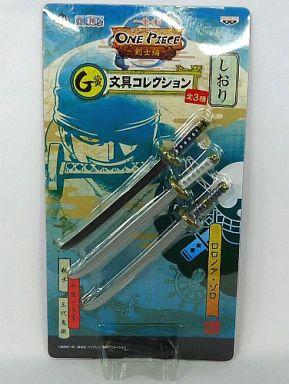 ロロノア・ゾロ(刀しおり) 文具コレクション 「一番くじ ワンピース~剣士編~」 G賞