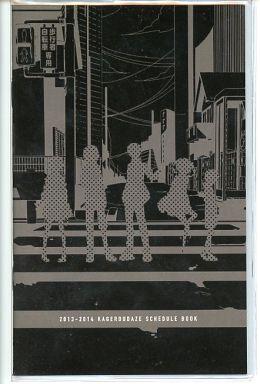 カゲロウデイズ スケジュールブック(2013年~2014年) 月刊コミックジーン2013年4月号付録