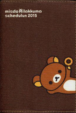 【中古】文房具その他 リラックマ カラフルスケジュールン2015(チョコブラウン) 「リラックマ」 ミスタードーナツキャンペーン特典