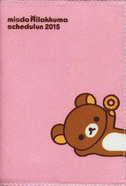 【中古】文房具その他 リラックマ カラフルスケジュールン2015(ピーチピンク) 「リラックマ」 ミスタードーナツキャンペーン特典