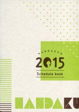 【中古】文房具その他 スケジュール手帳2015 「はんだくん」 月刊少年ガンガン 2015年2月号付録