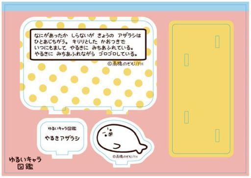 リアライズ 新品 文房具その他 やるきアザラシ メモスタンド 「ゆるいキャラ図鑑」