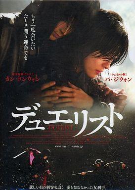 【中古】クリアファイル(男性アイドル) 韓国映画 デュエリスト クリアファイル