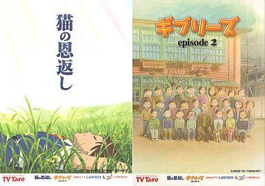 【中古】クリアファイル 猫の恩返し/ギブリーズ episode2 クリアファイル DVD&ビデオノベルティグッズ
