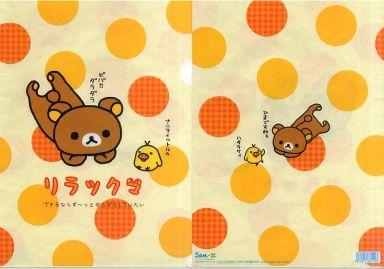 【中古】クリアファイル リラックマ&キイロイトリ(ダラダラ) A4クリアファイル 「リラックマ」