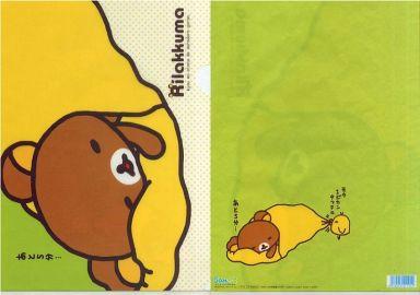 【中古】クリアファイル リラックマ&キイロイトリ(あと5分) A4クリアファイル 「リラックマ」