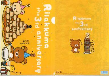 【中古】クリアファイル リラックマ&コリラックマ&キイロイトリ(3周年/プリンタワー) A4クリアファイル 「リラックマ」