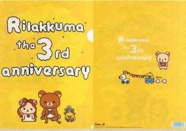 【中古】クリアファイル リラックマ&コリラックマ&キイロイトリ(3周年/リボン) A4クリアファイル 「リラックマ」