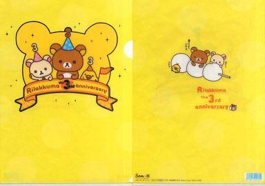 【中古】クリアファイル リラックマ&コリラックマ&キイロイトリ(3周年帽子) A4クリアファイル 「リラックマ」
