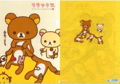 【中古】クリアファイル リラックマ&コリラックマ&キイロイトリ(お洗濯) A4クリアファイル 「リラックマ」