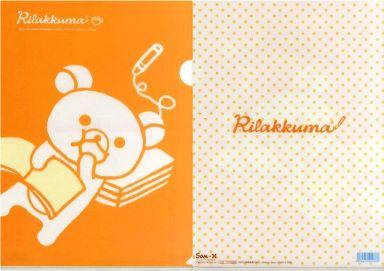 【中古】クリアファイル リラックマ(オレンジ/ドット) A4クリアファイル 「リラックマ」