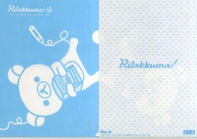 【中古】クリアファイル リラックマ(ブルー/ドット) A4クリアファイル 「リラックマ」