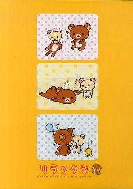 【中古】クリアファイル リラックマ&コリラックマ&キイロイトリ(3コマ漫画) A4クリアファイル 「リラックマ」