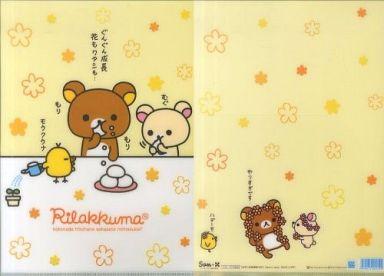 【中古】クリアファイル リラックマ&コリラックマ&キイロイトリ(花柄/イエロー) A4クリアファイル 「リラックマ」