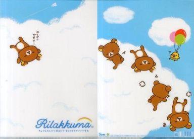 【中古】クリアファイル リラックマ&キイロイトリ(空) A4クリアファイル 「リラックマ」