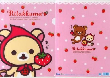 【中古】クリアファイル リラックマ&コリラックマ&キイロイトリ(いちご/頭巾) A4クリアファイル 「リラックマ」