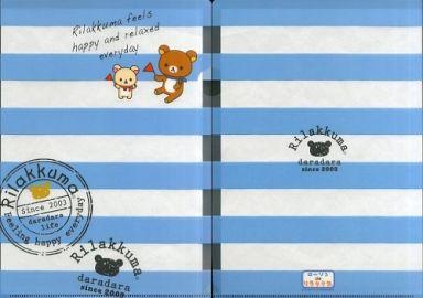 【中古】クリアファイル リラックマ A4クリアファイル(ボーダー×クリアブルー) 「ローソンdeリラックマ」 2012年春キャンペーングッズ第2弾