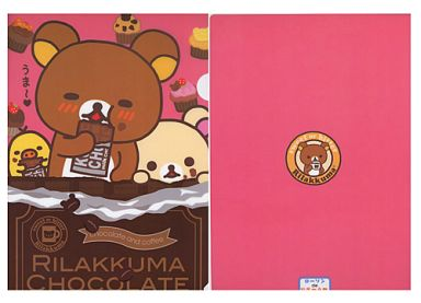 【中古】クリアファイル リラックマ A4クリアファイル(チョコ) 「ローソンdeリラックマ」 2011年秋キャンペーングッズ第2弾